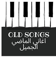 تطبيق Old Songs اغاني الماضي الجميل Do